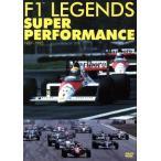 F1レジェンド スーパーパフォーマンス '87〜'95/(モータースポーツ)