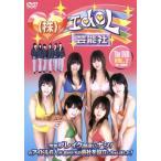 株式会社 アイドル芸能社 The DVD VOL.2/愛川ゆず季,秋元康(監修)