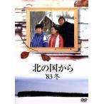 北の国から 83 冬  DVD