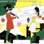 MOZART TOP20〜石田衣良モーツァルト・セレクション/(クラシック),アンドラーシュ・シフ(p),シモン・ゴールドベルク(vn),ラドゥ・ルプー
