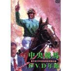 中央競馬DVD年鑑 平成16年度後期重賞競走/(競馬)