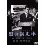 黒の試走車/増村保造(監督),田宮二郎,叶順子,高松英郎