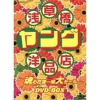 Yahoo!BOOKOFF Online ヤフー店浅草橋ヤング洋品店 魂の在庫一掃大セールDVD−BOX/(バラエティ)