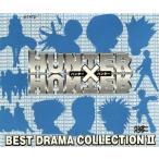 HUNTER×HUNTER BEST DRAMA COLLECTION II/(ドラマCD)