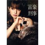 富豪刑事 DVD−BOX/深田恭子,山下真司,筒井康隆(原作)