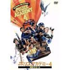 ポリスアカデミー 4 市民パトロール 特別版  DVD