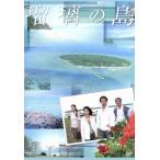 瑠璃の島 DVD−BOX/成海璃子,竹野内豊,緒形拳,倍賞美津子画像