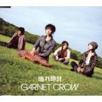 晴れ時計/GARNET CROW