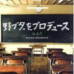 野ブタ。をプロデュース o.s.t/(オリジナル・サウンドトラック),池頼広(音楽)画像