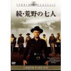 続 荒野の七人  DVD