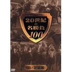 20世紀の名勝負100 VOL.3 記録編/(競馬),井崎脩五郎(監修、解説),須田鷹雄(解説)