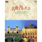 NHK名曲アルバム 国別編 全10巻BOX(初回限定版)/(オムニバス)
