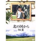 北の国から 84 夏  DVD