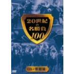 20世紀の名勝負100 VOL.2 感動編/(競馬),井崎脩五郎(監修、解説),須田鷹雄(解説)
