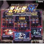 パチスロ 北斗の拳SE オリジナル・サウンドトラックス/(オリジナル・サウンドトラック),クリスタルキング,WUSH,TOM☆CAT