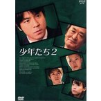 少年たち2 DVD BOX/上川隆也,中本奈奈,木野花,浅見れいな,高岡蒼佑