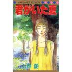 君がいた夏 マーガレットC/上野愛(著者)