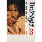 Dr.クマひげ(文庫版)(3) 講談社漫画文庫/史村翔(著者)