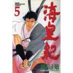 海皇紀(5) マガジンKCMonthly shonen magazine comics/川原正敏(著者)