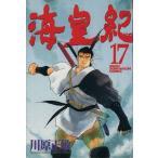 海皇紀(17) マガジンKCMonthly shonen magazine comics/川原正敏(著者)