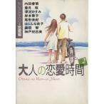大人の恋愛時間(文庫版)(2) セレクトyou恋愛編 YOU漫画文庫/アンソロジー(著者)