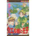 カエル姫と王子 マーガレットC/桃伊いづみ(著者)