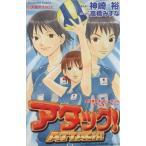 BOOKOFF Online ヤフー店で買える「アタック! 全日本女子バレーボールチーム・ストーリー なかよしKC/神崎裕(著者」の画像です。価格は198円になります。