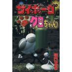 サイボーグクロちゃん(7) ボンボンKC/横内なおき(著者)