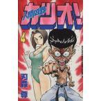 人間凶器カツオ!(4) マガジンKCShonen magazine comics/刃森尊(著者)