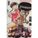 人間凶器カツオ!(5) マガジンKCShonen magazine comics/刃森尊(著者)