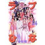 ラブひな(14) マガジンKCShonen magazine comics/赤松健(著者)