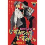 いずみちゃんといずみくん ミミKC/鈴木由美子(著者)