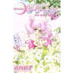 美少女戦士セーラームーン ショートストーリーズ(新装版)(1) KCDX/武内直子(著者)