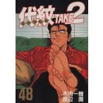 代紋TAKE2(48) ヤングマガジンKC/渡辺潤(著者)