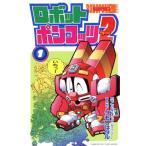 ロボットポンコッツ2(1) ボンボンKC/タモリはタル(著者)