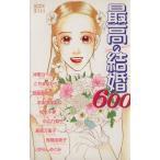 最高の結婚600 KCDXKiss/オムニバス(著者)