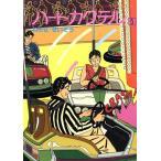 ハートカクテル(オールカラー)(5) モーニングオールカラーCブック/わたせせいぞう(著者)