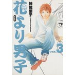 花より男子完全版 HANADAN vol.3  集英社 神尾葉子