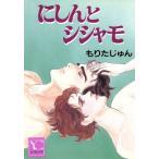 BOOKOFF Online ヤフー店で買える「にしんとシシャモ YOUC/もりたじゅん(著者」の画像です。価格は128円になります。