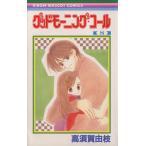 グッドモーニング・コール(8) りぼんマスコットC/高須賀由枝(著者)