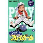 ぼくたちのプレイボール(2) 野球部物語-ガンバレ初試合!!の巻 ジャンプC/みのもけんじ(著者)