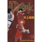 SLAM DUNK(13) UNSTOPPABLE ジャンプC/井上雄彦(著者)