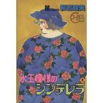 水玉模様のシンデレラ(2) ヤングユーCコーラスシリーズ/萩岩睦美(著者)