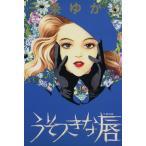 うそつきな唇 ぶ〜けCワイド版329/一条ゆかり(著者)