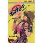 きまぐれオレンジロード(7) 天使の誘惑!の巻 ジャンプC/まつもと泉(著者)