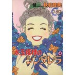 水玉模様のシンデレラ(4) ヤングユーCコーラスシリーズ/萩岩睦美(著者)