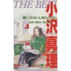 小沢真理 THE BEST(1) 優しくもないし冷たくもないand other stories クイーンズC/小沢真理(著者)