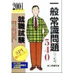 就職試験 一般常識問題540/石田正義【編】
