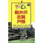 軽井沢・志賀・戸隠 ブルーガイドパック17/ブルーガイドパック編集部【編】