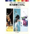 一般人・スポーツ選手のための体力診断システム/宮下充正(著者)